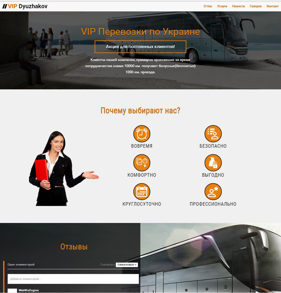 Пассажирские перевозки VIP Dyuzhakov, developed by WebWizEngine (olejonCode)